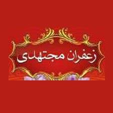 mojtahedi_8be2f36cda4586a6e83b101eea737852